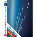 自衛隊グッズ ブルーインパルス 2014 サポーター's DVD