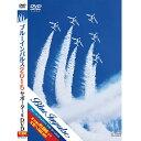 自衛隊グッズ ブルーインパルス 2015 サポーター's DVD