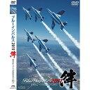 自衛隊グッズ ブルーインパルス 2011 絆 DVD