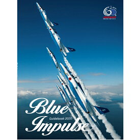 自衛隊グッズ ブルーインパルス ガイドブック 2020