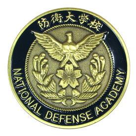 自衛隊グッズ 防衛大学校メダル 45mm