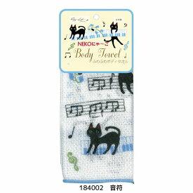 NEKOにゃーご  バスタイムが楽しくなる!ふわふわボディタオル お肌に嬉しいコラーゲン加工 猫&音楽 送料無料