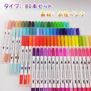 【 期間限定10倍ポイント+20%OFFクーポン 】ダブルヘッドカラーペン 2つのペン先 水彩ペンセット 80本セット 水性インク Double head color pen 太字ブラシペン BRUSHペン ペイント 細字ファインペン