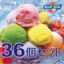 【アイスクリーム】ブルーシールギフトセット36(送料込) ランキングお取り寄せ