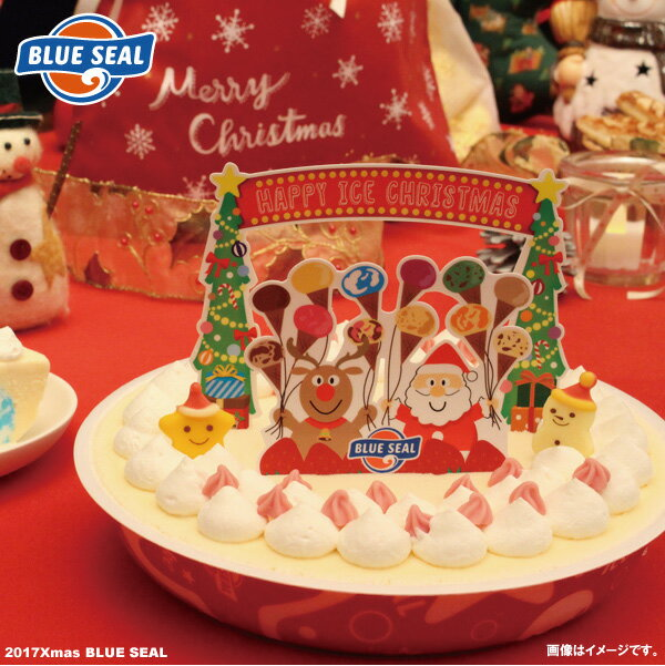 【クリスマスケーキ】バニラアイスケーキ(2017ブルーシール)
