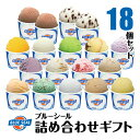 【お中元】【アイスクリーム】ブルーシール詰合せギフト18(送料込)