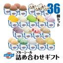 【お中元】【アイスクリーム】ブルーシール詰合せギフト36(送料込)