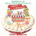 【クリスマスケーキ】バニラアイスケーキ(2019ブルーシール)