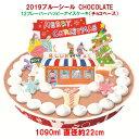 【クリスマスケーキ】チョコアイスケーキ(2019ブルーシール)