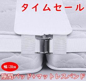 すきまパッド ベッド マットレスバンド マットレス 20cm スペーサー 固定 2台用 連結 すきま防止 マットレスベルト ベッド隙間 対策 ズレ 防ぐ 隙間スペーサー ファミリーサイズ スキマスペーサー ファミリーマットレス 広幅