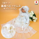 送料無料 日本製 お宮参り 新生児 ベビードレス 帽子 ドレスコート 鳳凰 3点セット オールシーズン 赤ちゃん セレモニー 豪華