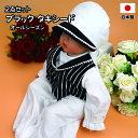 送料無料 日本製 ベビードレス ベビー帽子 ブラックタキシード 男の子用 2点セット お宮参り 新生児 赤ちゃん オールシーズン
