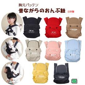 昔ながらのおんぶ紐 だっこ紐 子守帯 胸元バッテン 日本製 8色