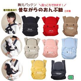 送料無料 おんぶ紐 簡単 昔ながら 着用動画あり 子守帯 胸元バッテン シンプル 8色 抱っこ紐 日本製 おんぶひも