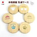 乳歯ケース 名入れ 乳歯入れ スワロフスキー 妖精 丸型 日本製 高級桐箱 赤ちゃん 乳歯箱 かわいい 子ども 木製全6種類