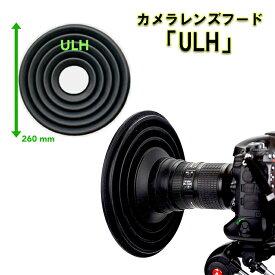 ULH カメラ レンズフード 夜景撮影 映り込み防止 窓ガラスの向こうの景色をクリアに撮影 簡単装着 標準レンズ 望遠レンズ 一眼レフ コンパクトデジカメ 動画撮影 シリコン 水洗いOK