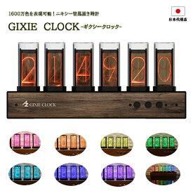 【日本総代理店】 ギクシークロック GIXIE CLOCK ニキシー管時計 LED レトロモダン置時計 デジタル置時計 1600万色 保証あり シュタゲ ダイバージェンスメーター
