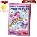ハバ 雲の上のユニコーン 日本語説明書付き HABA HA303315 すごろくゲーム 対象年齢3歳〜 ベストセラー