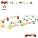 【送料無料】ベビークーゲルバーン・大 ハバ HA7042 木のおもちゃ 知育玩具 正規輸入品 スロープおもちゃ レール 木製 積み木 グッドト…