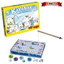 送料無料 カヤナック ハバ HABA HA7146 魚釣りゲーム アクションゲーム ボードゲーム おもちゃ 知育玩具 白くま 正規輸入品