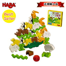 HABA ゲーム・ワニに乗る? ハバ バランスゲーム テーブルゲーム 積み上げゲーム 知育玩具 木のおもちゃ HA4922 日本語説明書付き