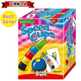 送料無料 スピードカップス AMIGO アミーゴ 日本語説明書付き 正規輸入品 スピードゲーム 知育玩具 おもちゃ ベストセラー AM20695