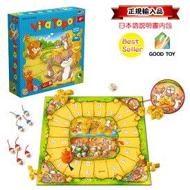 ねことねずみの大レース Viva Topo PG66003 すごろくゲーム ボードゲーム おもちゃ ペガサス社 日本語説明書付き ベストセラー グッドトイ