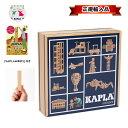 送料無料 カプラ 100 KAPLA 正規輸入品 カプラのまほう小冊子付 知育玩具 おもちゃ 木製 積み木 魔法の板 ブロック