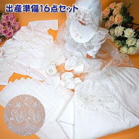 初めての赤ちゃん出産準備品 豪華16点セット