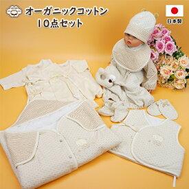 オーガニックコットンの出産準備10点セット 敏感肌の赤ちゃん 出産祝い 新生児 退院時 日本製 プレゼントに