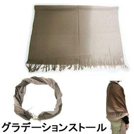 グラデーションストール (ブラウン) 選べる全6色 羽織るだけで上品な華やかさをプラス