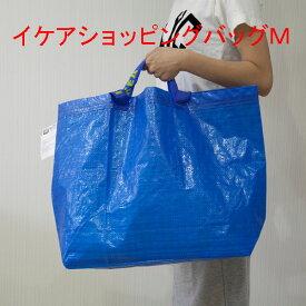 送料無料IKEA イケア ショッピングバッグ Mサイズ フラクタ FRAKTA