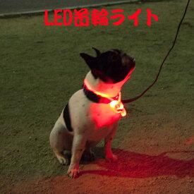 送料無料 LED首輪ライト