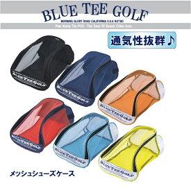 "BLUE TEE GOLF California ""通気性抜群♪メッシュシューズケース"" SC001【Tokyo 新橋店】"