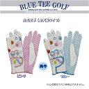 【女性用・両手】ブルーティーゴルフ BLUE TEE GOLF California 全天候型・ストレッチ機能ゴルフグローブ