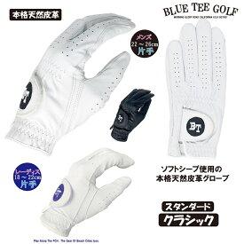 【男性・女性用】BLUE TEE GOLF ソフトシープ使用の本格天然皮革グローブ スタンダードゴルフグローブ  ブルーティーゴルフ 【Tokyo 東京】