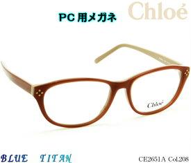 【ブルーライトカットレンズつき】PCメガネ クロエ Chloe CE2651A 208 CARAMEL