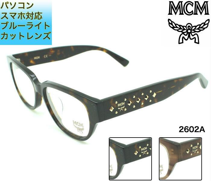 【ブルーライトカットレンズ付き】MCM エムシーエム2602A PC用メガネ