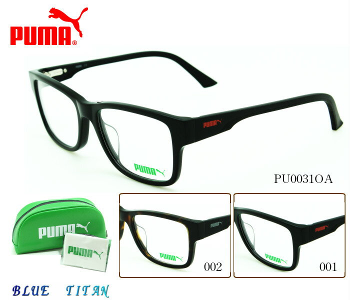【ブルーライトカットレンズつき】PUMA プーマ メガネフレーム PUMA PU0031OAアジアンフィットモデル
