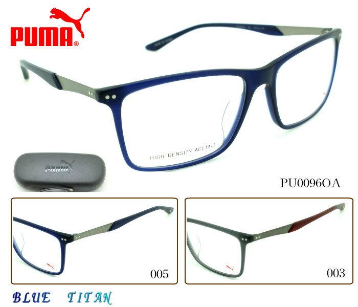 【ブルーライトカットレンズつき】PUMA プーマ メガネフレーム PUMA PU0096OAアジアンフィットモデル