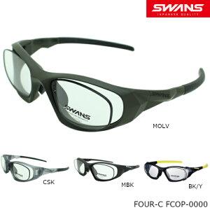 スワンズ SWANS SF FOUR-C FCOP-0000 スポーツメガネ 4カラー