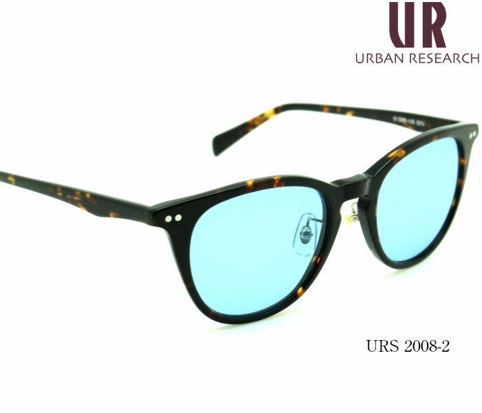URBAN RESEARCH アーバンリサーチサングラス URS 2008-2