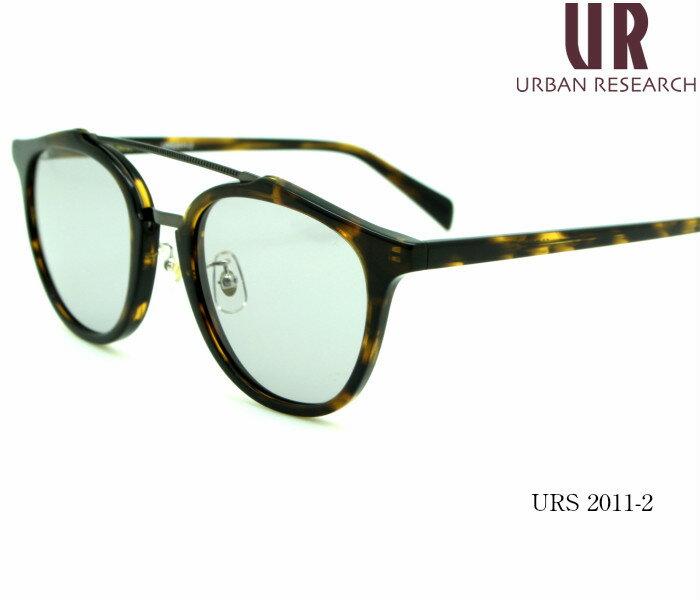URBAN RESEARCH アーバンリサーチサングラス URS 2011-2