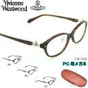 【ブルーライトカットレンズ付き】Vivienne Westwood ヴィヴィアンウエストウッド PC用メガネ VW-7058
