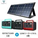BLUETTI ポータブル電源 大容量 リン酸鉄 ポータブルバッテリー 716Wh/700W ソーラーパネル 120W 折りたたみ式 高変…
