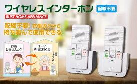 【日本メーカー製】ワイヤレス インターホン BW-116 /配線不要/充電式/双方向通話/一斉呼びかけ