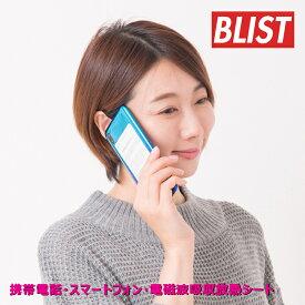 携帯電話・スマートフォン・電磁波吸収放熱シート SY-012 日本製/でんじは/電波/スマホ/電波障害/磁場/磁力/有害電波/