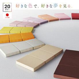 日本製 三つ折りバランスマットレス ダブル 厚さ12cm