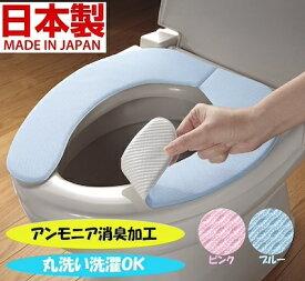 【日本製】繰り返し使えるサラテックベンザシート /30回洗える/消臭加工/トイレ便座シート/メーカー在庫処分特価品/アウトレット