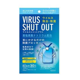 【6個セット】安心の日本製 ウイルスシャットアウト 首にかけるだけの除菌ブロッカー 開封後約30日 ウイルス除去・除菌